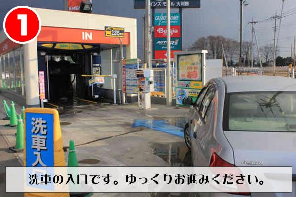 クエスト 洗車